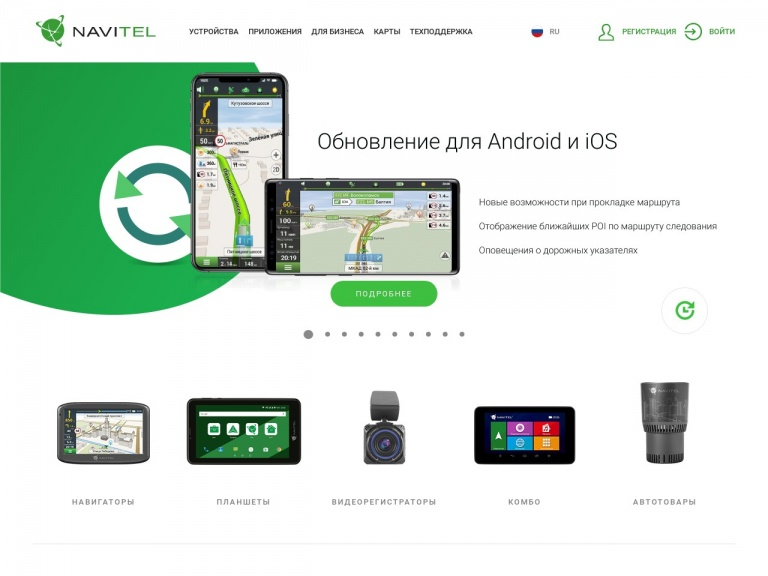 navitel-coupon-code